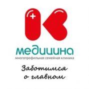 Медицинский центр К-Медицина