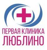 Логотип Первая клиника Люблино