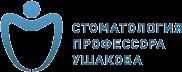 Стоматологический центр профессора Ушакова