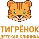 Логотип Медицинский центр Тигренок