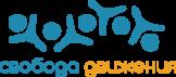 Логотип Клиника Свобода движения