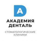 Академия Денталь