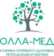 Клиника семейного здоровья, репродукции и генетики ОЛЛА-МЕД