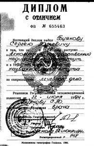Диплом Сергей Буянов