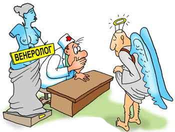 Шуточная картинка ангела у венеролога