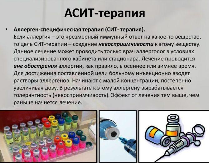 Описание АСИТ-терапии