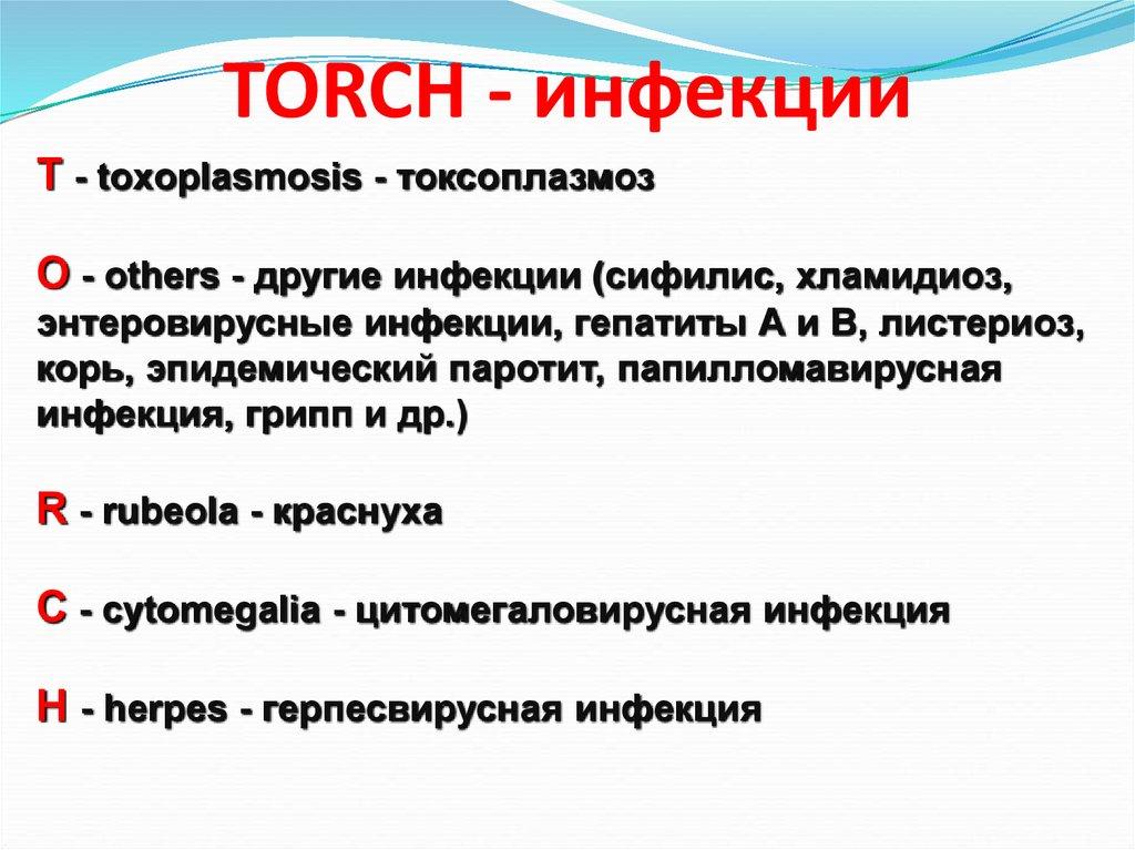 Что относится к TORCH-инфекциям