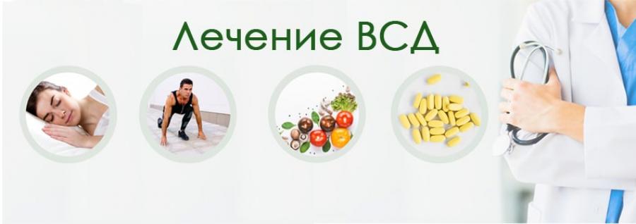 Лечение Вегетативной дистонии