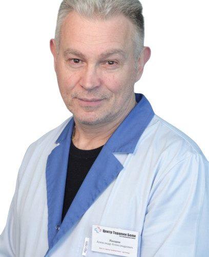 Врач Лазарев Александр Александрович