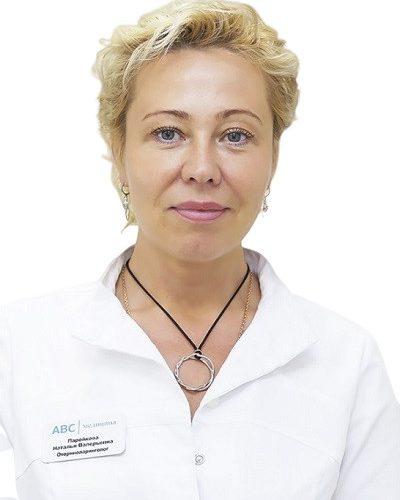 Врач Паройкова Наталья Валерьевна