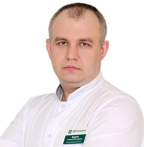 Врач Бозунов Алексей Викторович
