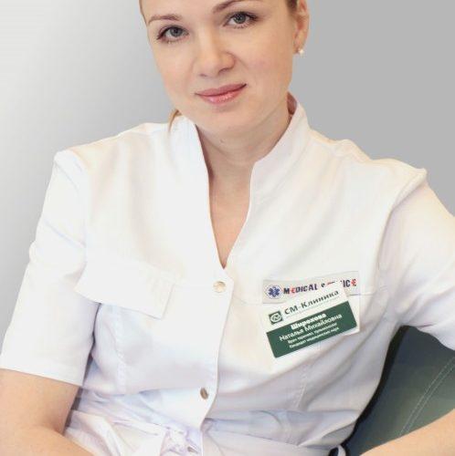 Врач Широхова Наталья Михайловна