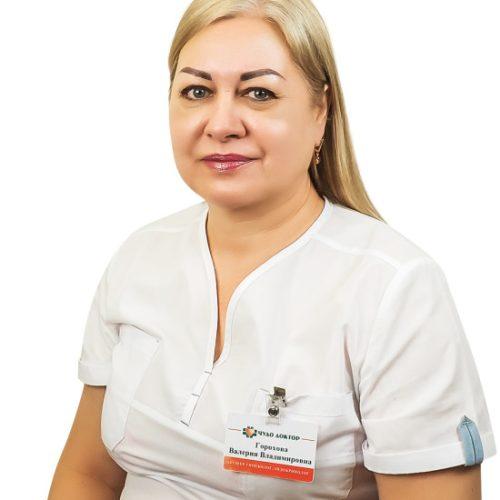 Врач Горохова Валерия Владимировна