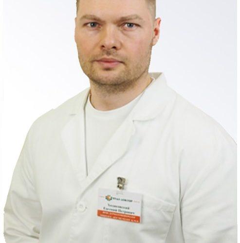 Врач Ходаковский Евгений Петрович