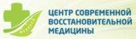 Центр современной восстановительной медицины на Большой Почтовой