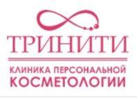 Клиника Тринити на Ленинградском проспекте