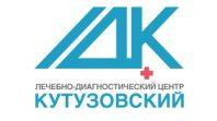 Лечебно-диагностический центр Кутузовский (бывшая Открытая клиника)