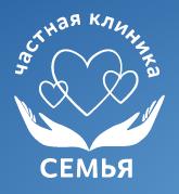Клиника Семья