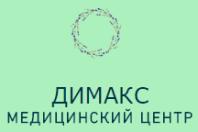 Медицинский центр Димакс