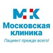Московская Клиника