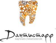 Дантистофф на Академической