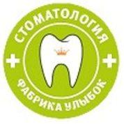 Фабрика улыбок в Подольске