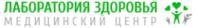 Медицинский центр Лаборатория здоровья на Колпакова