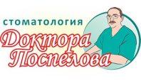 Стоматология доктора Поспелова