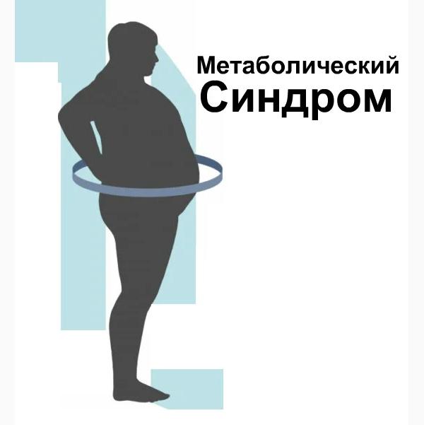 Метаболический Х-синдром _