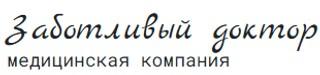 Клиника Заботливый доктор на Лухмановской
